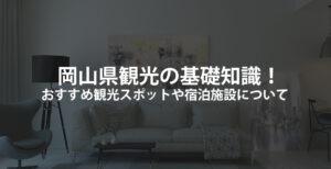 岡山県観光の基礎知識!おすすめ観光スポットや宿泊施設について